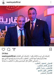 نجوم الكرة المصرية تعلن مساندتها لهذا المرشخ لرئاسة الأهلي ، وذلك قبل انطلاق انتخابات رئاسة القلعة الحمراء، الخميس 30 نوفمبر.