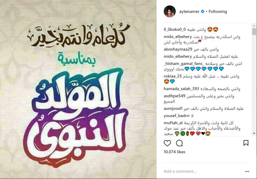 شاهد..كيف أحتفل الفنانون في العالم العربي بالمولد النبوي الشريف