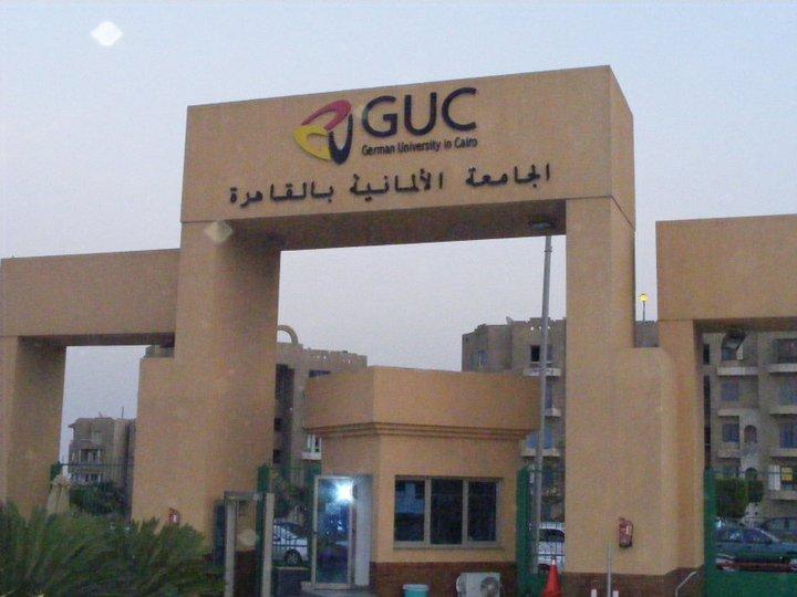 الجامعة الألمانية (GUC)