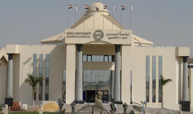 جامعة مصر للعلوم والتكنولوجيا (MUST)