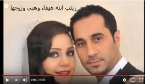 زينب ابنة هيفاء وزوجها