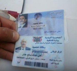 اشياء علي عبد الله صالح