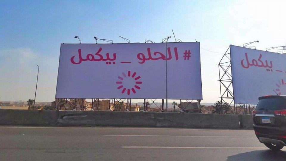 شوارع القاهرة في انتظار الحلو بيكمل