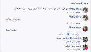 بعض تعليقات رواد فيسبوك