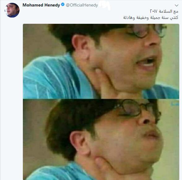 محمد هنيدي يودع 2017