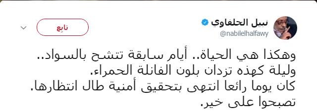 شاهد..كيف هنأ نجوم الفن محمود الخطيب