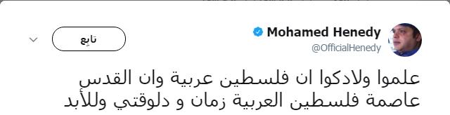 تعليق محمد هنيدي على قرار ترامب
