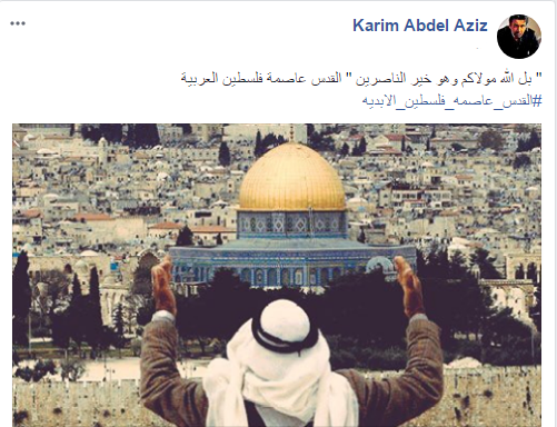 كريم عبد العزيز يعلق على قرار ترامب