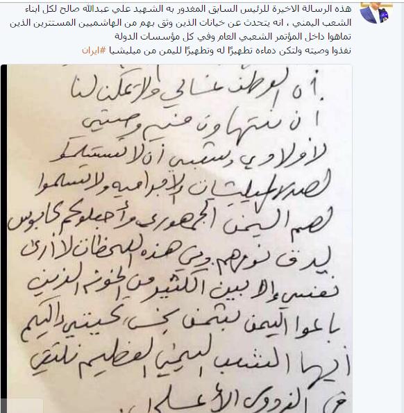 رسالة علي عبد الله لشعبه