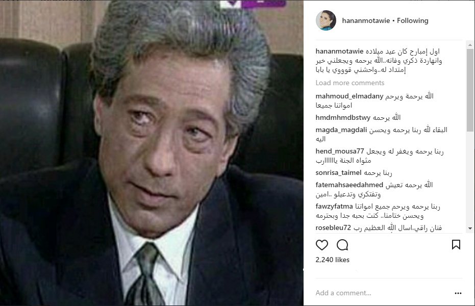 حنان مطاوع تحيي ذكرى رحيل والدها