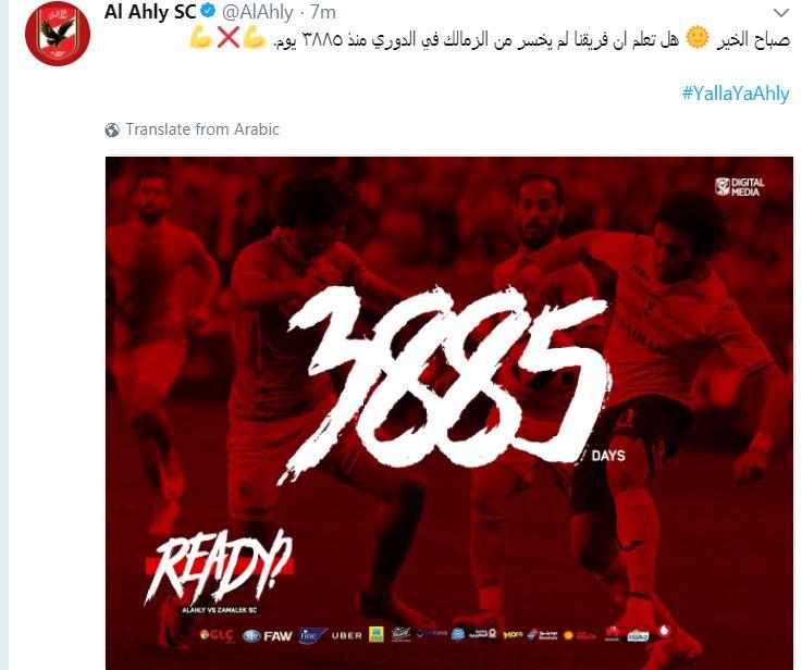 النادي الأهلي يصدم الزمالك قبل موقعة القمة 115