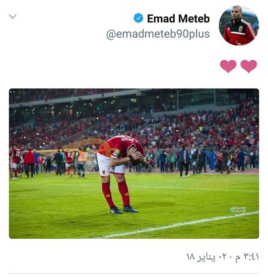 عماد متعب يودع جماهير الأهلي