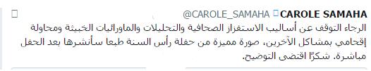 تويتر كارول سماحة