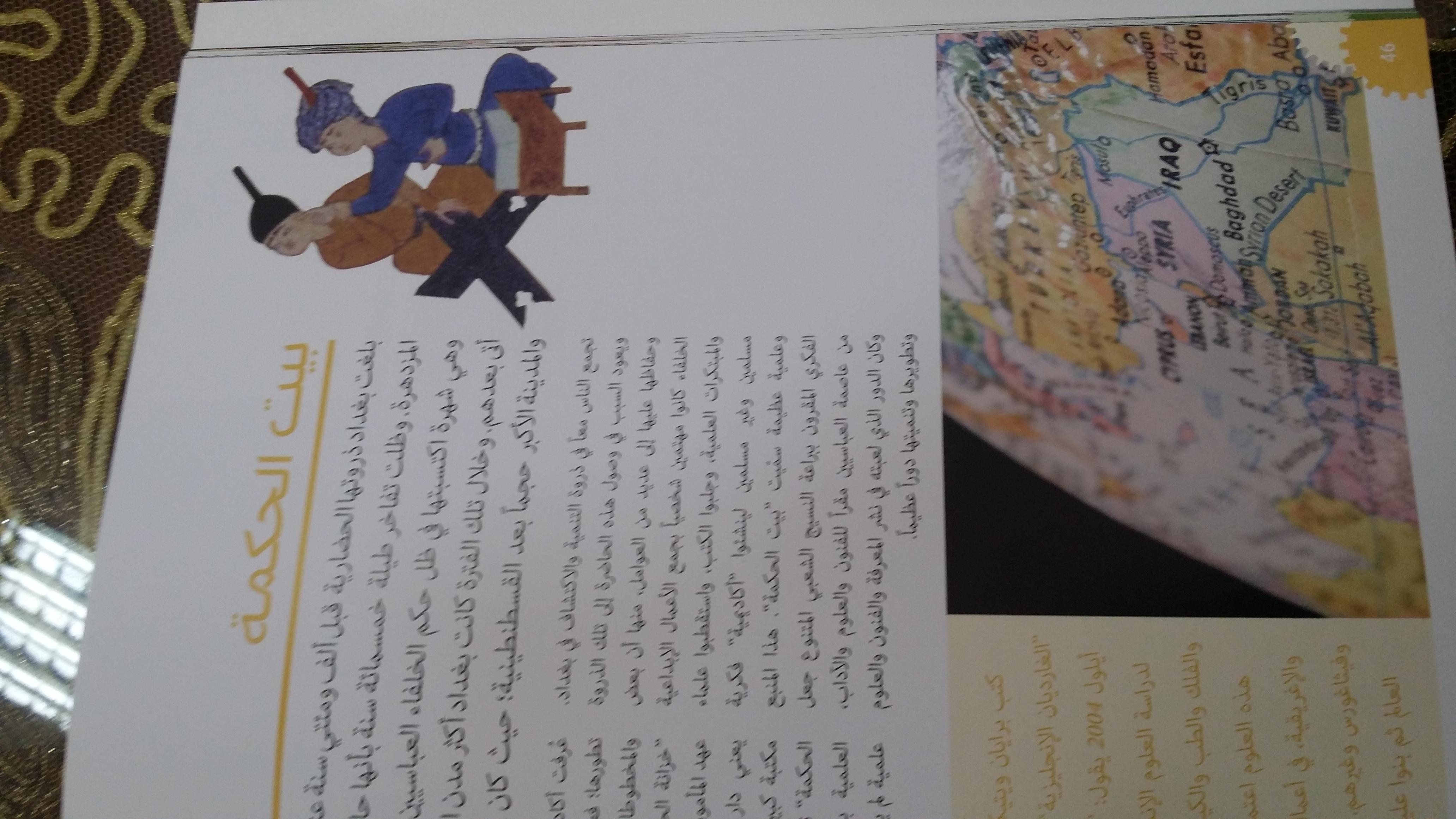 شطب كلمة أورشليم فى كتاب ألف اختراع واختراع