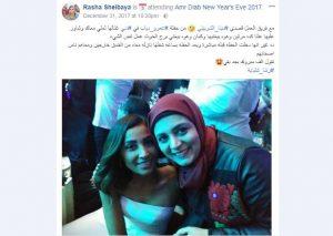 خبيرة تجميل تكشف حقيقة العلاقة بين عمرو دياب ودينا الشربيني