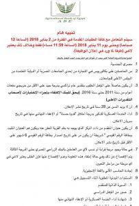 وظائف شاغرة للخريجين في البنك الزراعي المصري