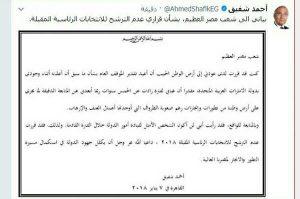 أحمد شفيق يفجر مفاجأة مدوية حول ترشحه للرئاسة