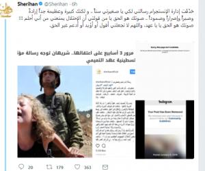 شريهان رسالة للفتاة الفلسطينية عهد التميمي