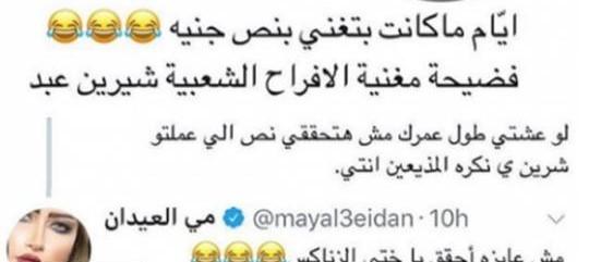وصلة سباب بين مذيعة معروفة وشيرين عبد الوهاب