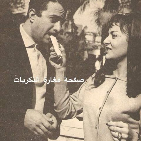 يوسف شعبان وليلى طاهر