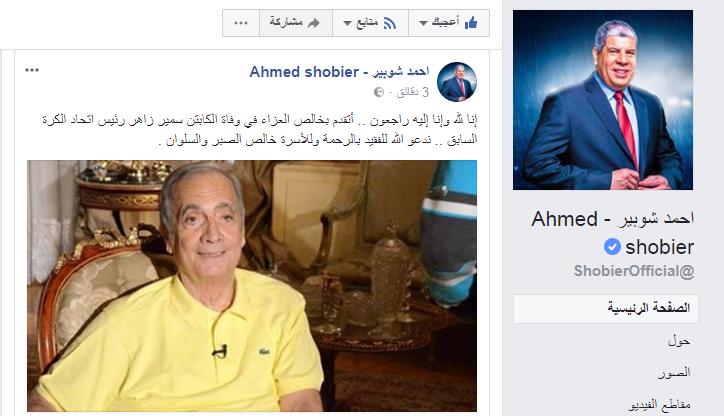 شوبير يعلن وفاة سمير زاهر بعد صراع مع المرض