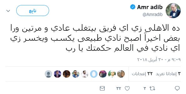 عمرو أديب عن خروج الأهلي من كأس مصر