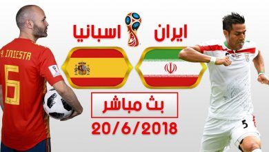 البث المباشر لمباراة إيران أمام إسبانيا
