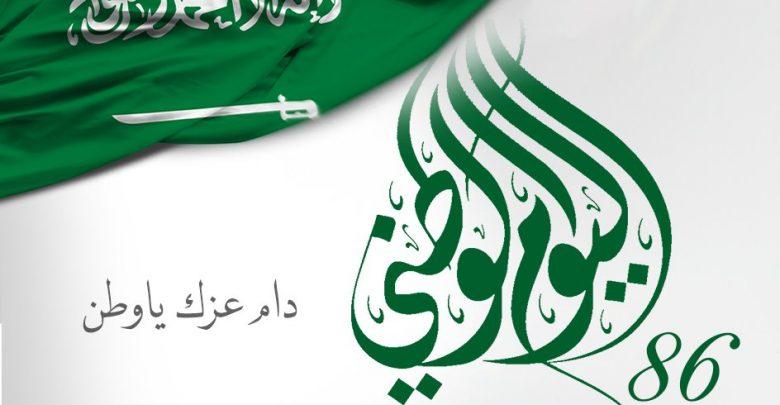 رسائل و عبارات تهنئة بمناسبة اليوم الوطني السعودي و مظاهر الاحتفال فى السعودية