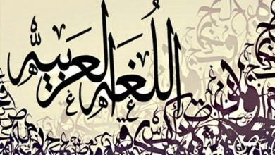 اقتباسات عن اللغة العربية