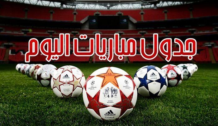 جدول مباريات اليوم الأربعاء 20-3-2019 والقنوات الناقلة