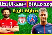 موعد مباراة ليفربول ضد باريس سان جيرمان