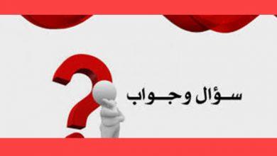 أسئلة وأجوبة ثقافية