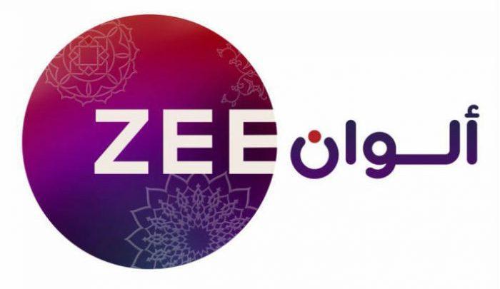 تعرف على تردد قناة Zee Alwan و Zee Aflam الجديد على النايل سات العرب سات