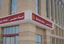 ننشر شروط الحصول على قروض بنك مصر لتمويل المشروعات الصغيرة