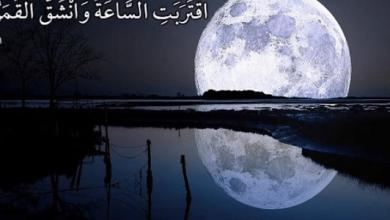 دار الفتوى تجيب عن حقيقة حادثة انشقاف القمر في عصر سيدنا محمد!