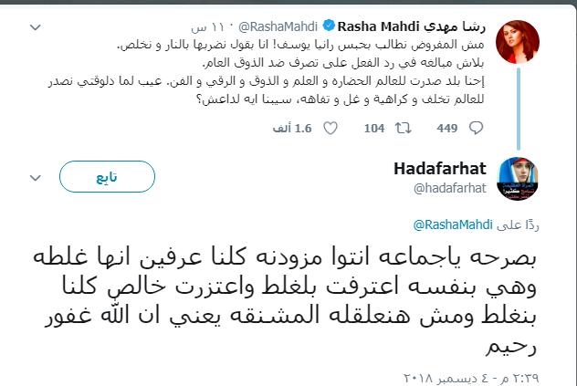 رشا المهدي ورانيا يوسف