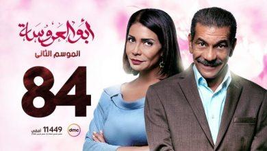 الحلقة 84 من مسلسل ابو العروسة