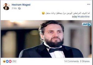"""هشام ماجد يسخر من """"عيد الحب"""""""