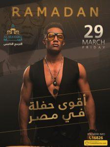 اقوي حفل في مصر