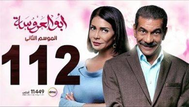 الحلقة 112 من أبو العروسة تحقق مليون مشاهدة في 3 ساعات