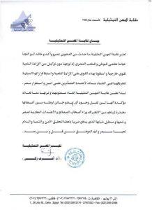 بيان نقابة المهن التمثيلية بشطب عمرو واكد وخالد أبو النجا