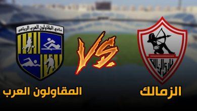 تعرف على حكم مباراة الزمالك والمقاولون العرب في الدوري المصري