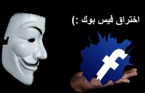 فيس بوك معرض للاختراق