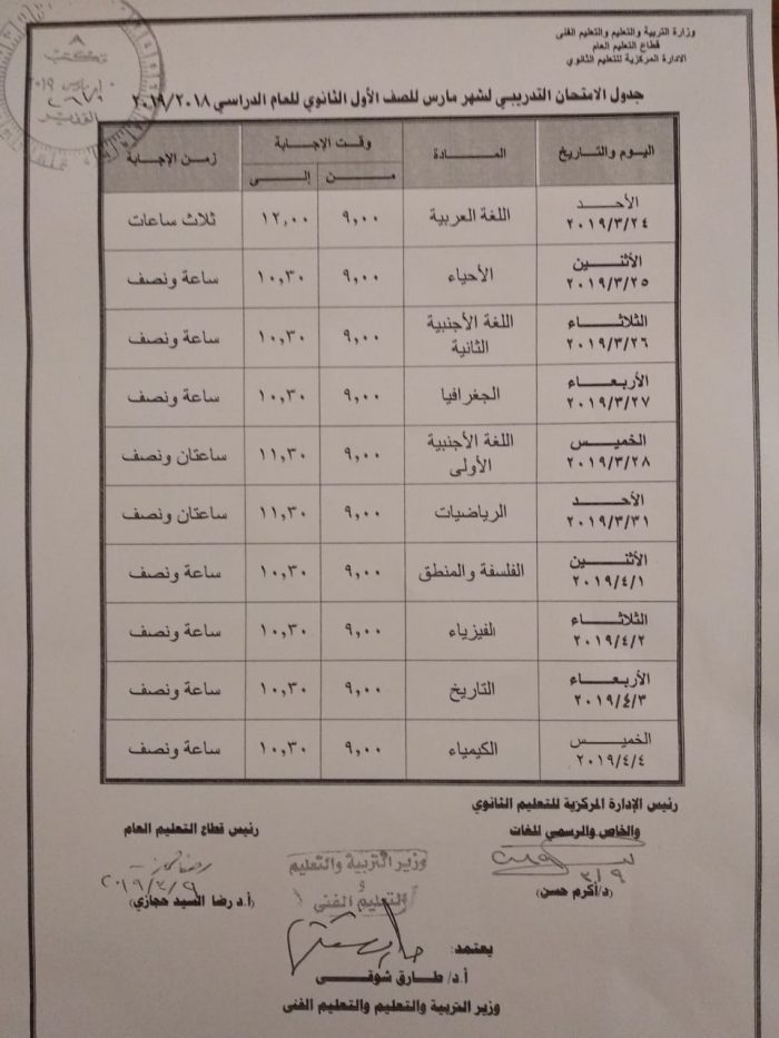 جدول امتحانات الصف الأول الثانوي
