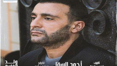 أحمد السقا في ولد الغلابة