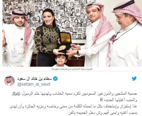 تدوينة السعوديين