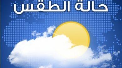 حالة الطقس اليوم الثلاثاء و درجات الحرارة المتوقعة