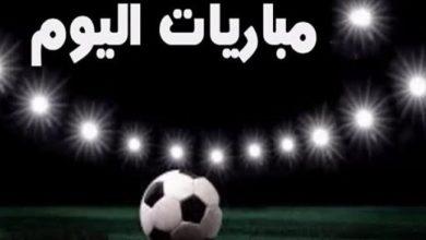 جدول مباريات اليوم الخميس 4-4-2019 والقنوات الناقلة