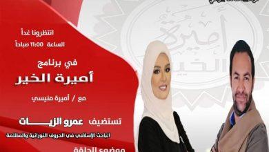 """الباحث عمرو الزيات يكشف أسرار الحروف النورانية مع """"أميرة الخير"""" على قناة الرافدين"""