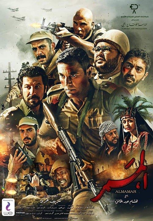 عرض البوستر الدعائي لفيلم الممر وأحمد عز بـالزي العسكري